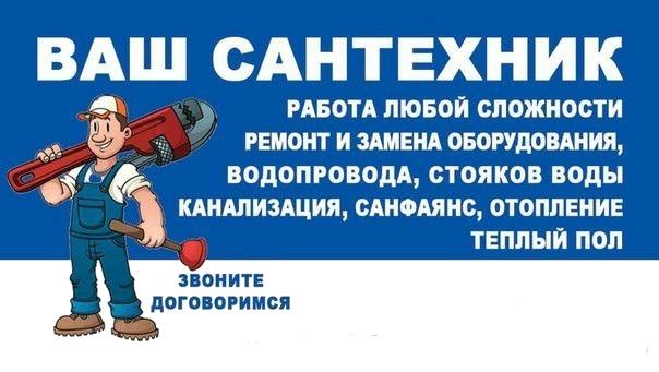 Сантехник Минск